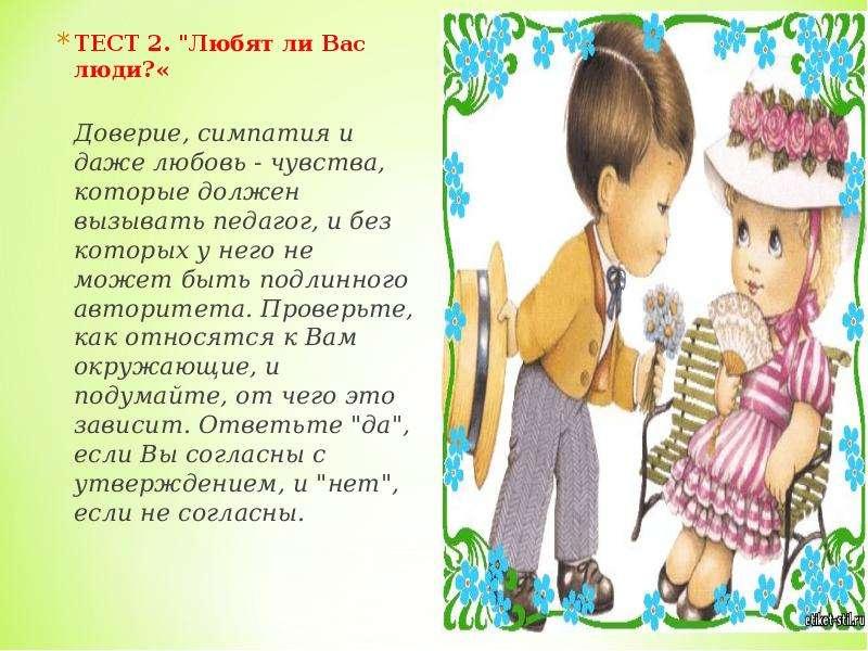 Роль и место делового этикета в профессиональной деятельности работника дошкольного учреждения, слайд 24