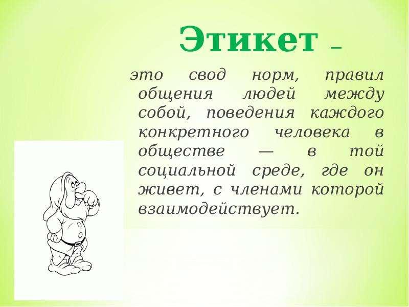 Этикет — Этикет — это свод норм, правил общения людей между собой, поведения каждого конкретного чел