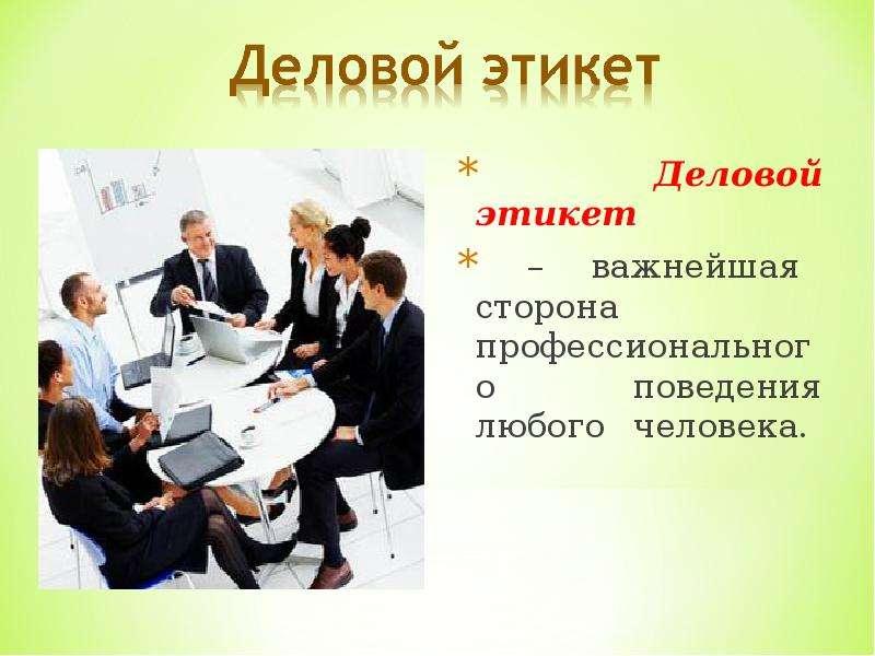 Роль и место делового этикета в профессиональной деятельности работника дошкольного учреждения, слайд 6