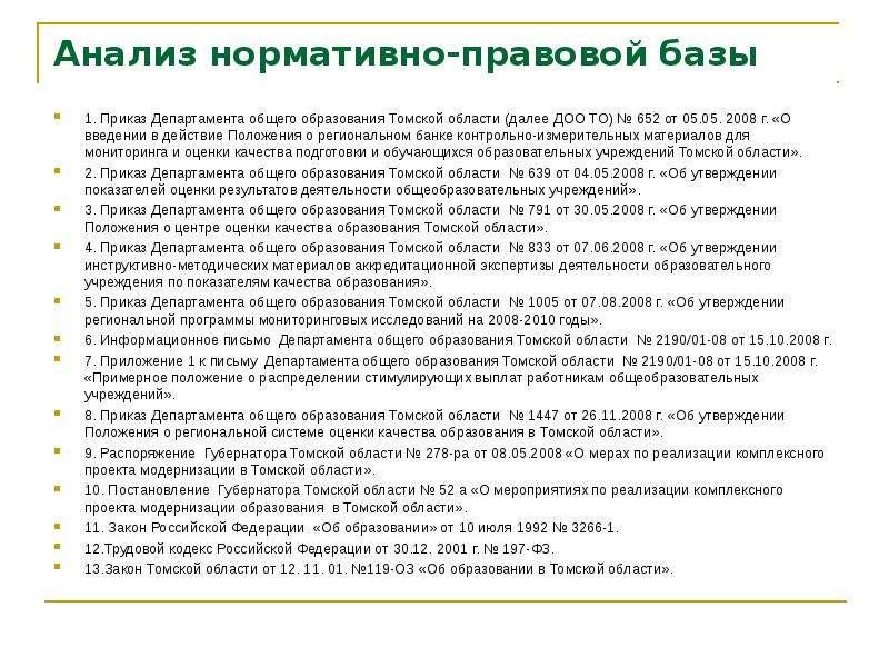 Анализ нормативно-правовой базы 1. Приказ Департамента общего образования Томской области (далее ДОО