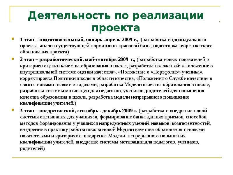 Деятельность по реализации проекта 1 этап – подготовительный, январь-апрель 2009 г. , (разработка ин