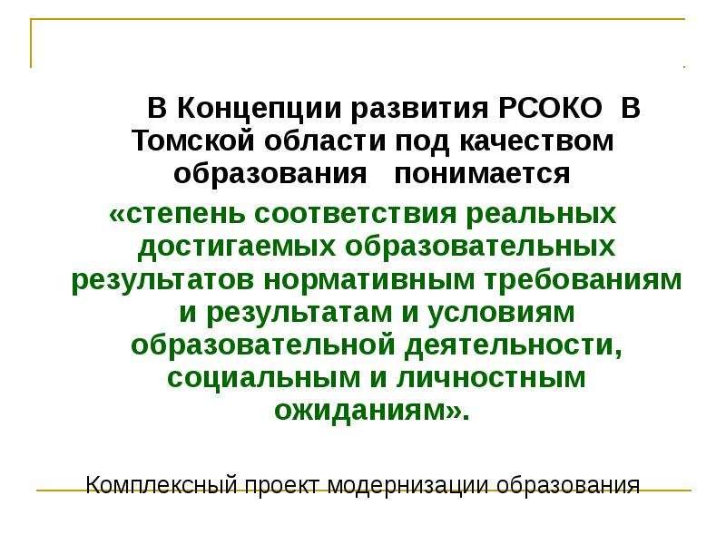 В Концепции развития РСОКО В Томской области под качеством образования понимается В Концепции развит