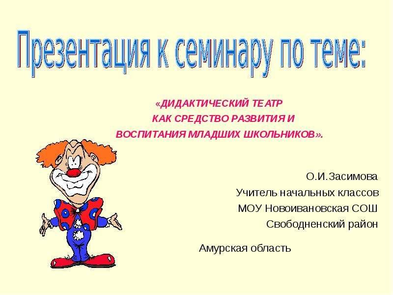 Презентация Дидактический театр как средство развития и воспитания младших школьников