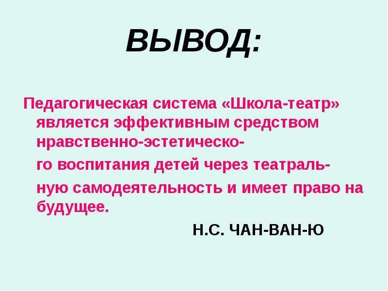 ВЫВОД: Педагогическая система «Школа-театр» является эффективным средством нравственно-эстетическо-