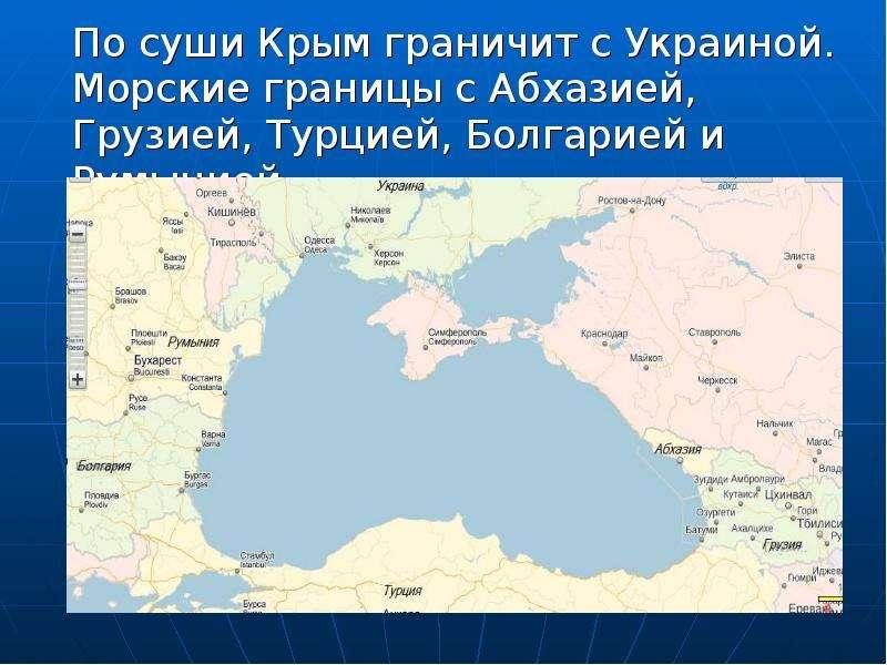 звучат украинские дл ина сузопутной границы в крвму инструкция