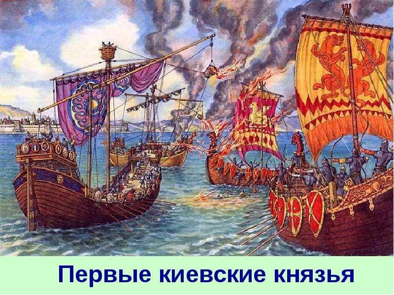 Презентация Первые киевские князья. Обобщение