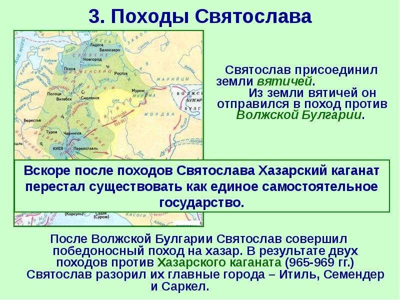 3. Походы Святослава После Волжской Булгарии Святослав совершил победоносный поход на хазар. В резул