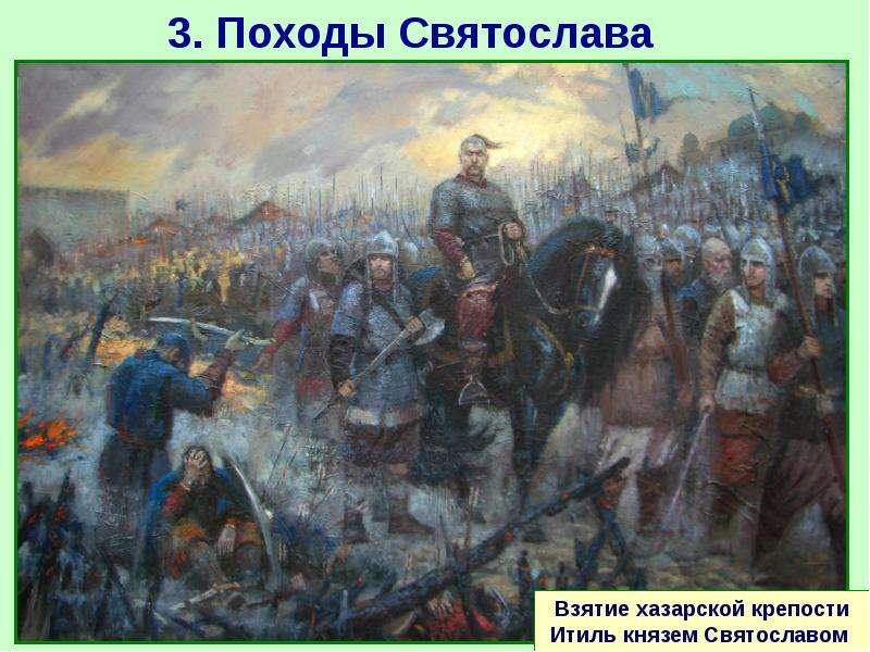 Первые киевские князья. Обобщение, слайд 14