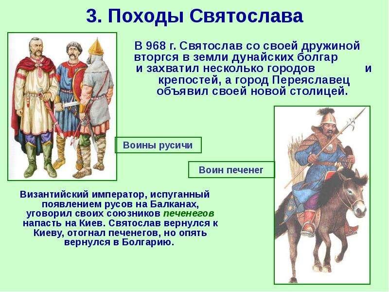 3. Походы Святослава Византийский император, испуганный появлением русов на Балканах, уговорил своих
