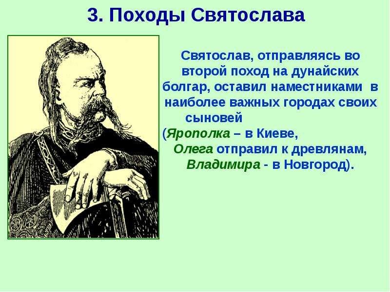 Первые киевские князья. Обобщение, слайд 16