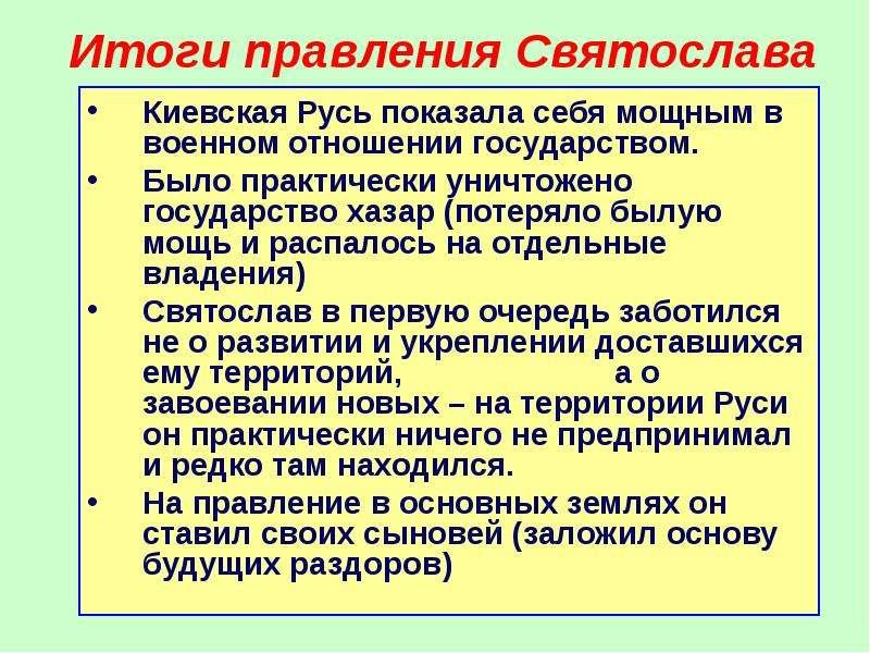 Итоги правления Святослава Киевская Русь показала себя мощным в военном отношении государством. Было