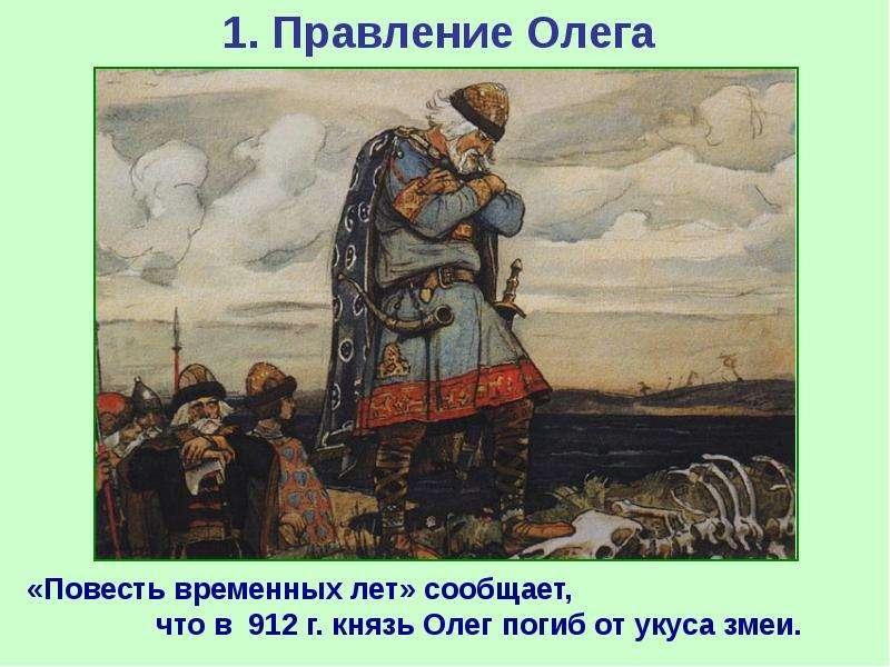 1. Правление Олега