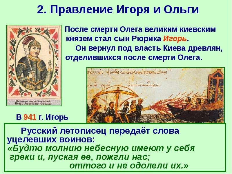 2. Правление Игоря и Ольги После смерти Олега великим киевским князем стал сын Рюрика Игорь. Он верн