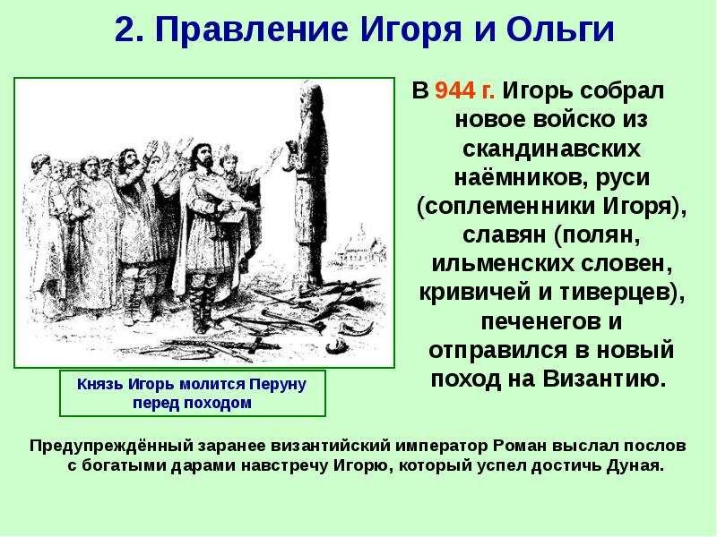 2. Правление Игоря и Ольги В 944 г. Игорь собрал новое войско из скандинавских наёмников, руси (сопл