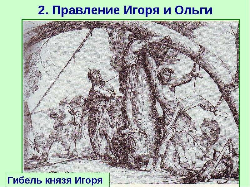 2. Правление Игоря и Ольги