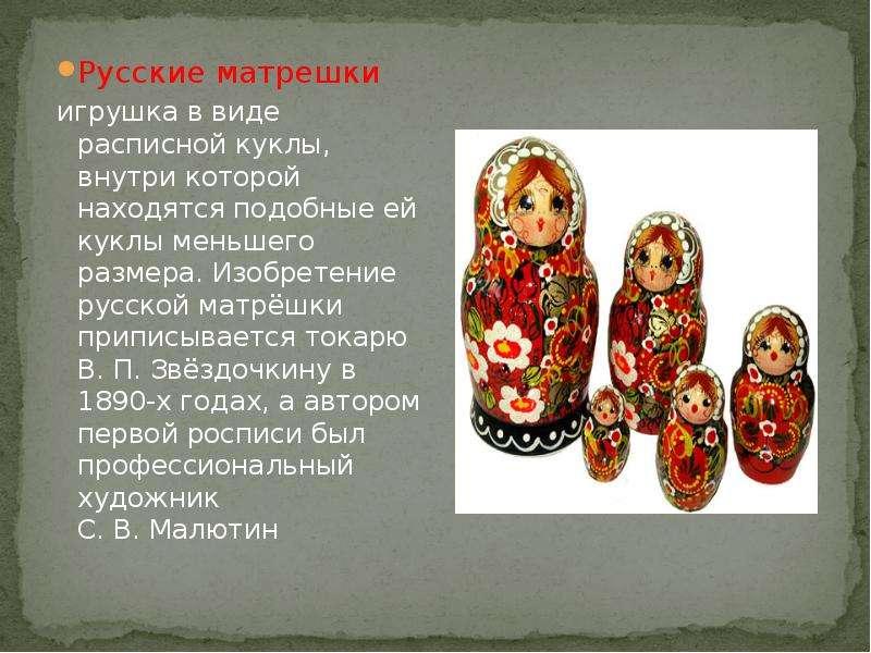 Русские росписи и их названия 127