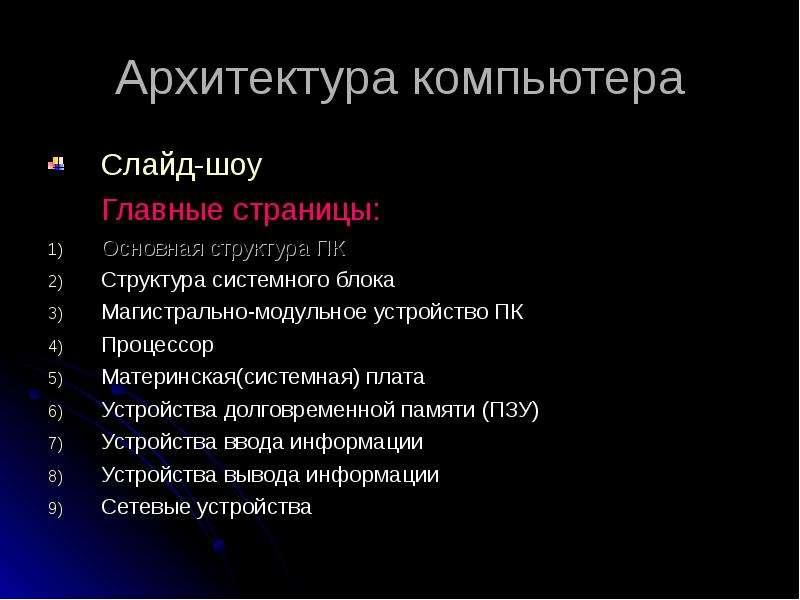 Презентация Архитектура компьютера