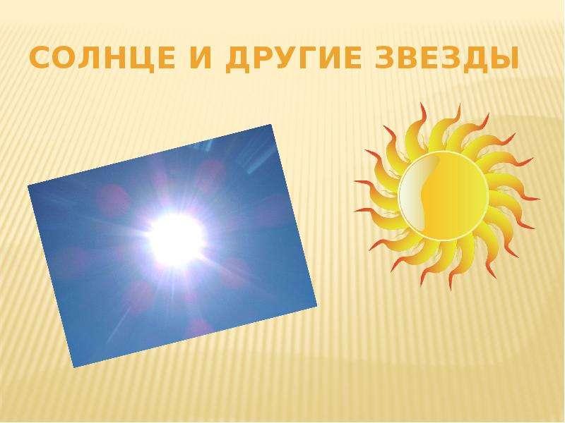 Презентация Солнце и другие звезды