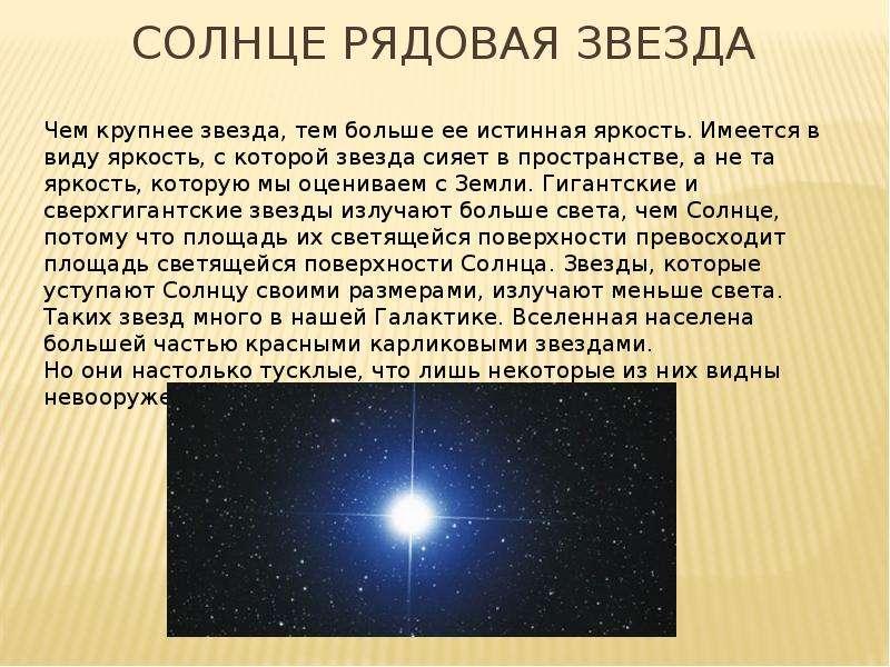 Солнце рядовая звезда