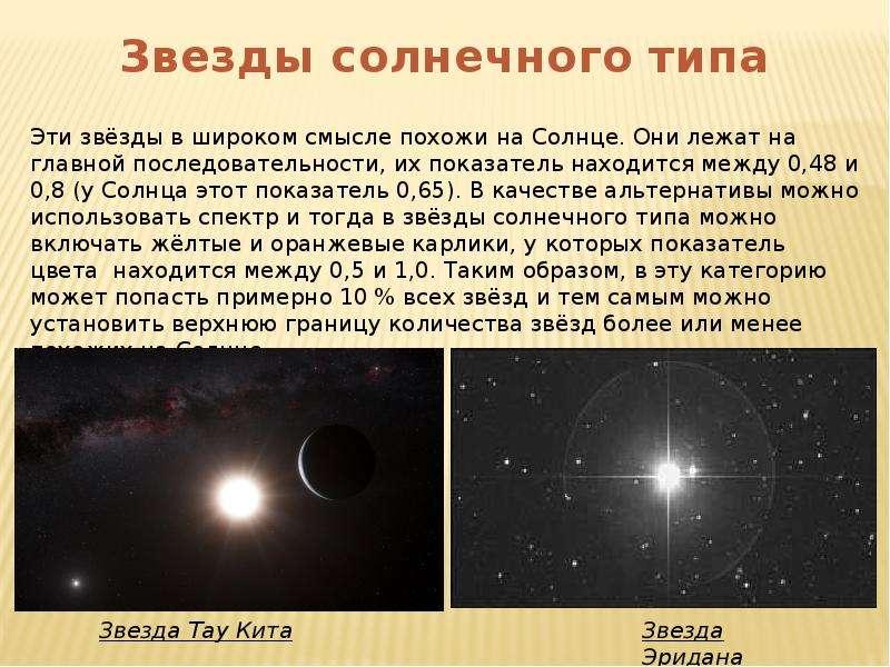 Звезды солнечного типа