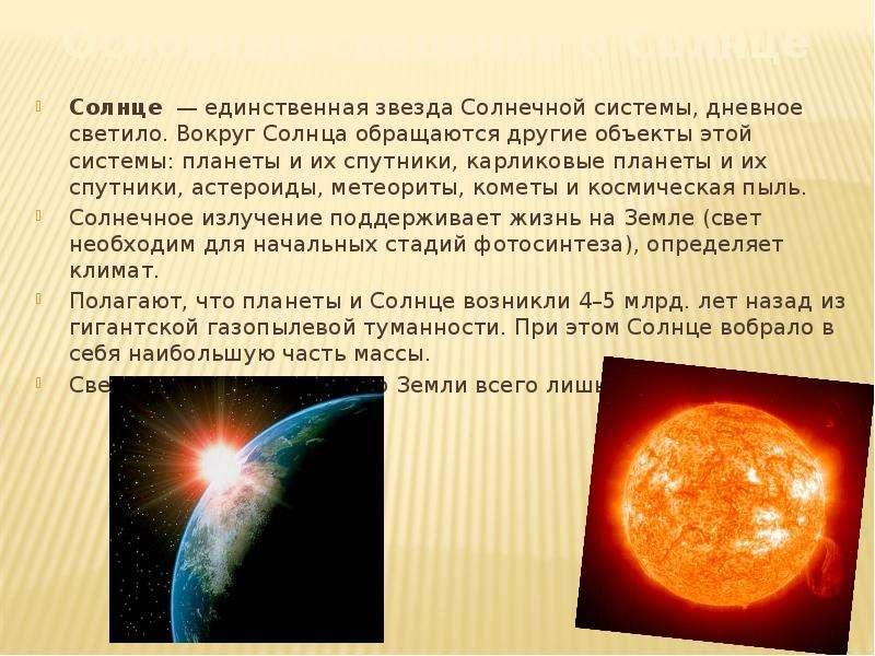 Основные сведения о Солнце Солнце — единственная звезда Солнечной системы, дневное светило. Вокруг С
