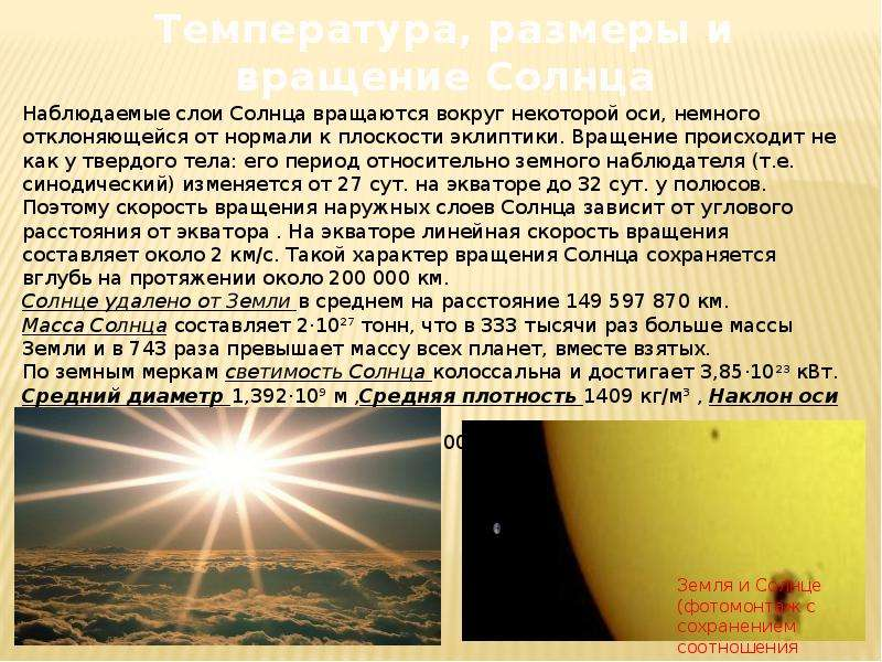 Солнце и другие звезды, слайд 6