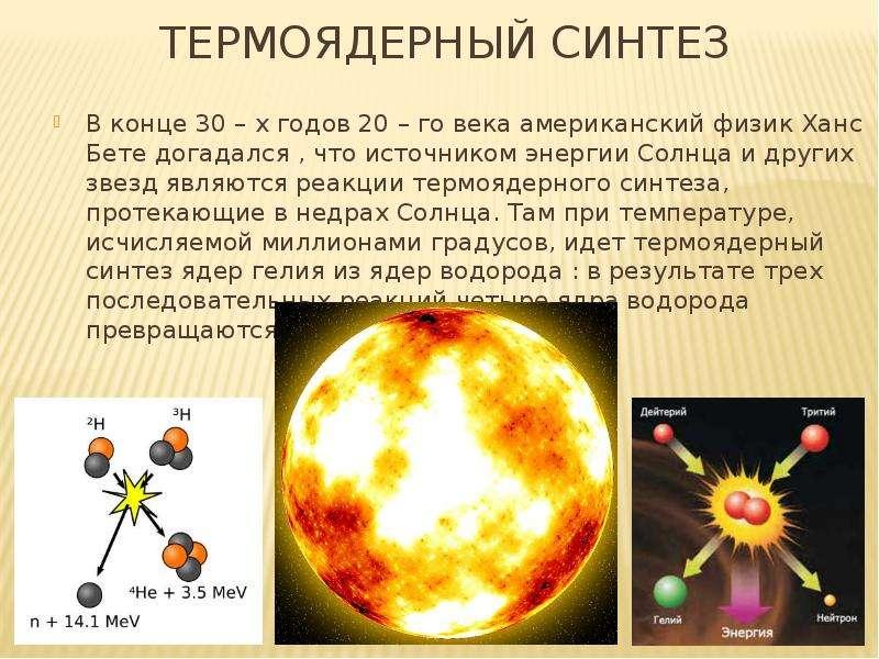 Термоядерный синтез В конце 30 – х годов 20 – го века американский физик Ханс Бете догадался , что и