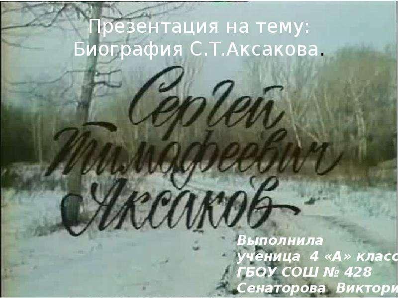 Биография Аксакова (4 класс)