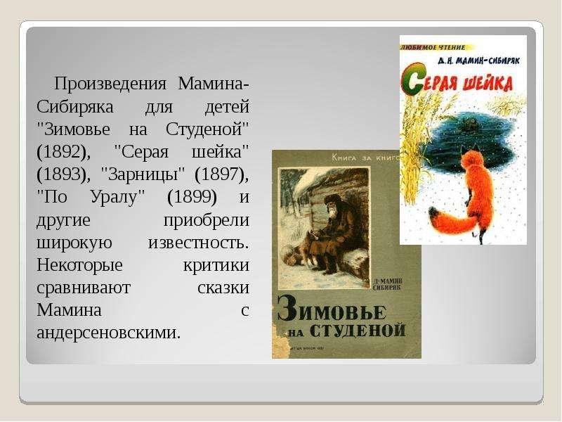 Д. мамин сибиряк знакомство с творчеством