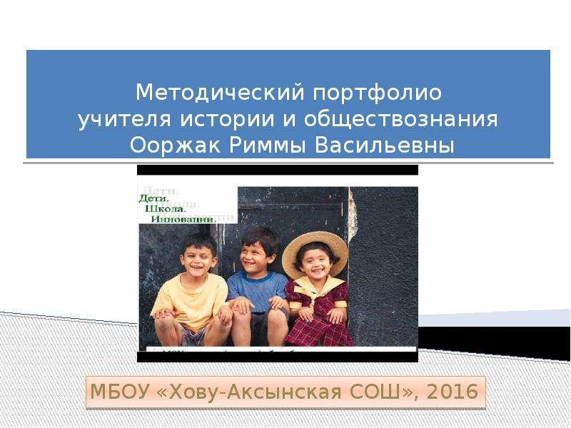 Презентация Методический портфолио учителя истории и обществознания