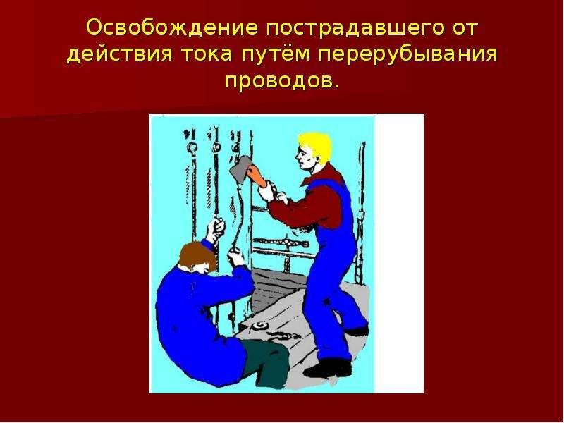 надо как освободить пострадавшего от действия электр тока база
