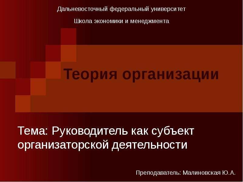 Презентация Руководитель как субъект организаторской деятельности