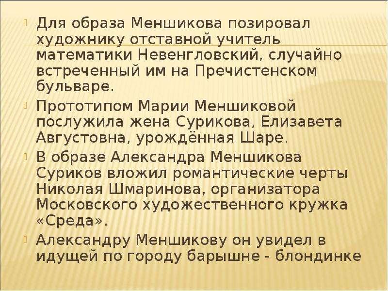 Для образа Меншикова позировал художнику отставной учитель математики Невенгловский, случайно встреч