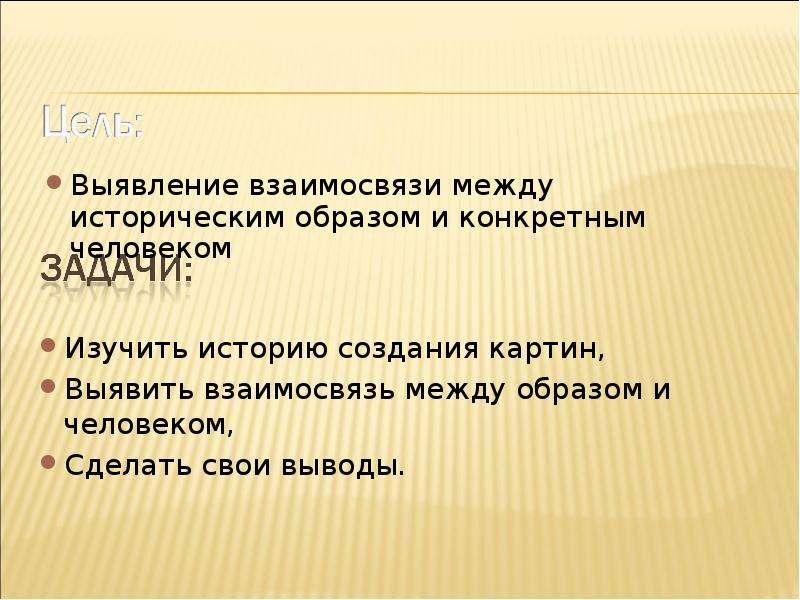 Сказка о возвращенном времени. Кто они, герои картин В. И. Сурикова?, слайд 3
