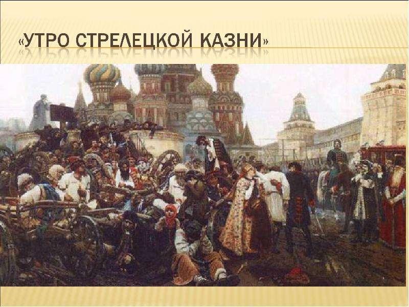 Сказка о возвращенном времени. Кто они, герои картин В. И. Сурикова?, слайд 4