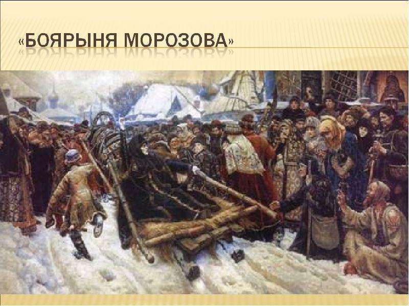 Сказка о возвращенном времени. Кто они, герои картин В. И. Сурикова?, слайд 7