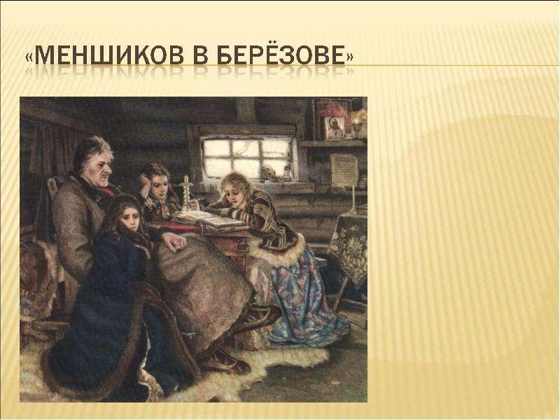 Сказка о возвращенном времени. Кто они, герои картин В. И. Сурикова?, слайд 10