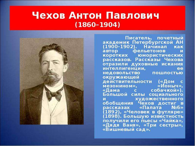 chekhov Anton chekhov 1860-1904 nationality: russian place of birth: taganrog, russia place of death: badenweiler, germany genre(s): plays fiction table of contents: personal information.