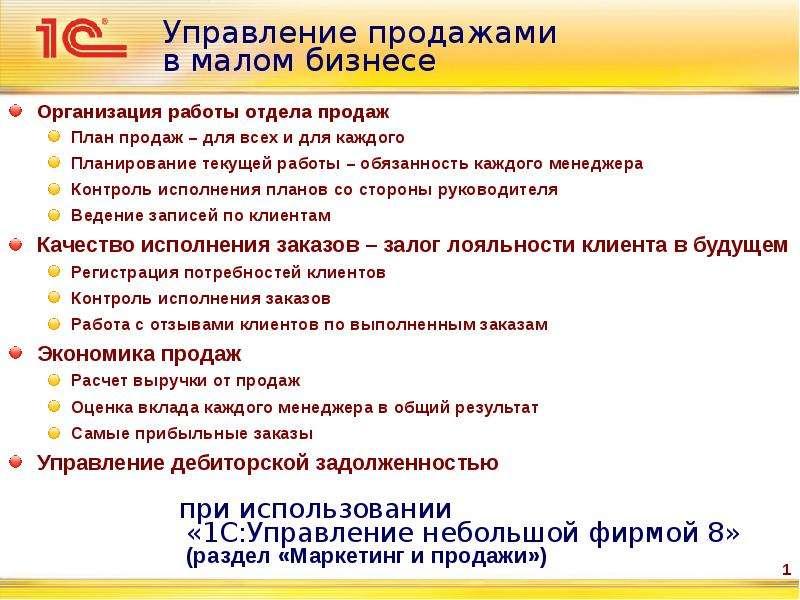 Презентация Управление продажами в малом бизнесе
