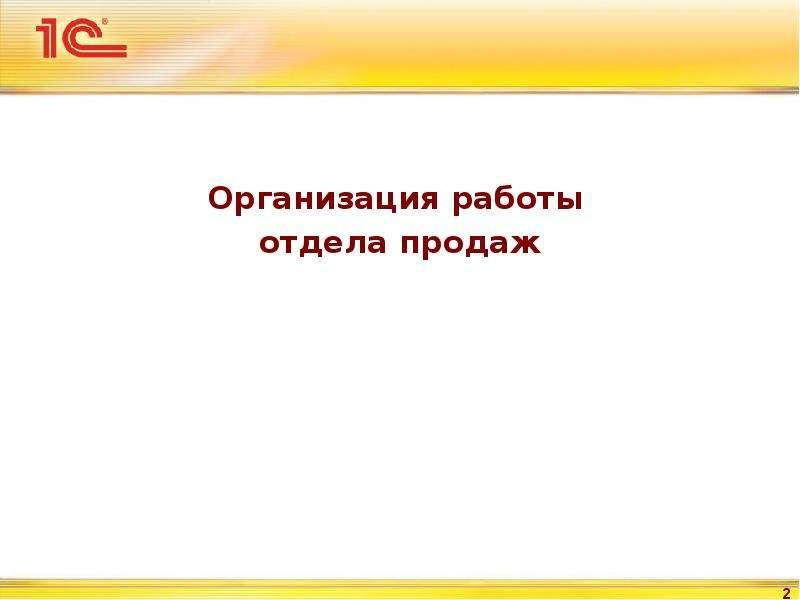 Организация работы Организация работы отдела продаж
