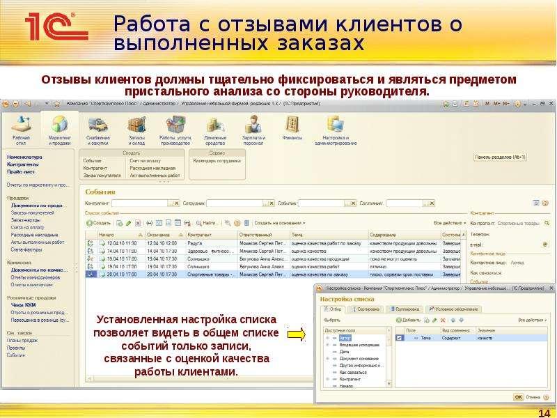 Работа с отзывами клиентов о выполненных заказах