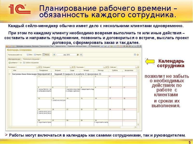 Планирование рабочего времени – обязанность каждого сотрудника.