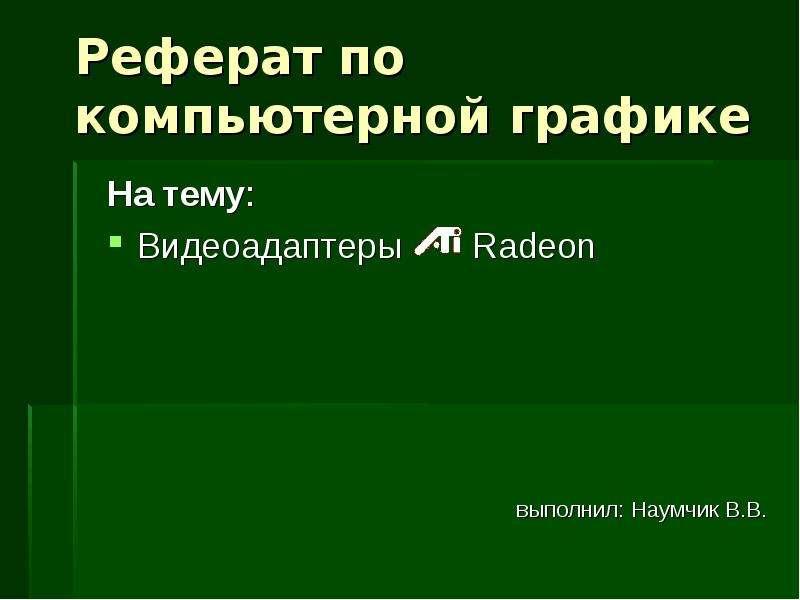 Видеоадаптеры Radeon