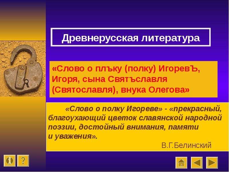 Презентация Изучение Слова о полку Игореве