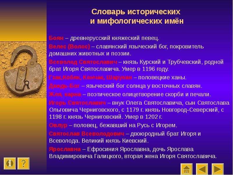 Словарь исторических и мифологических имён Боян – древнерусский княжеский певец. Велес (Волос) – сла