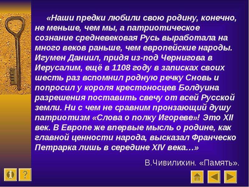 Изучение Слова о полку Игореве, слайд 3