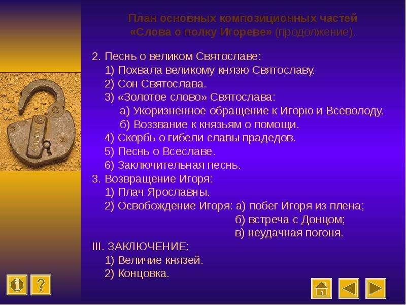 2. Песнь о великом Святославе: 1) Похвала великому князю Святославу. 2) Сон Святослава. 3) «Золотое