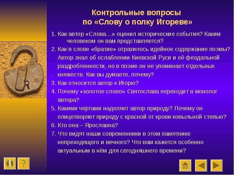Контрольные вопросы по «Слову о полку Игореве» 1. Как автор «Слова…» оценил исторические события? Ка