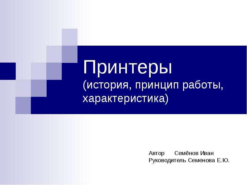 Презентация Принтеры (история, принцип работы, характеристика)