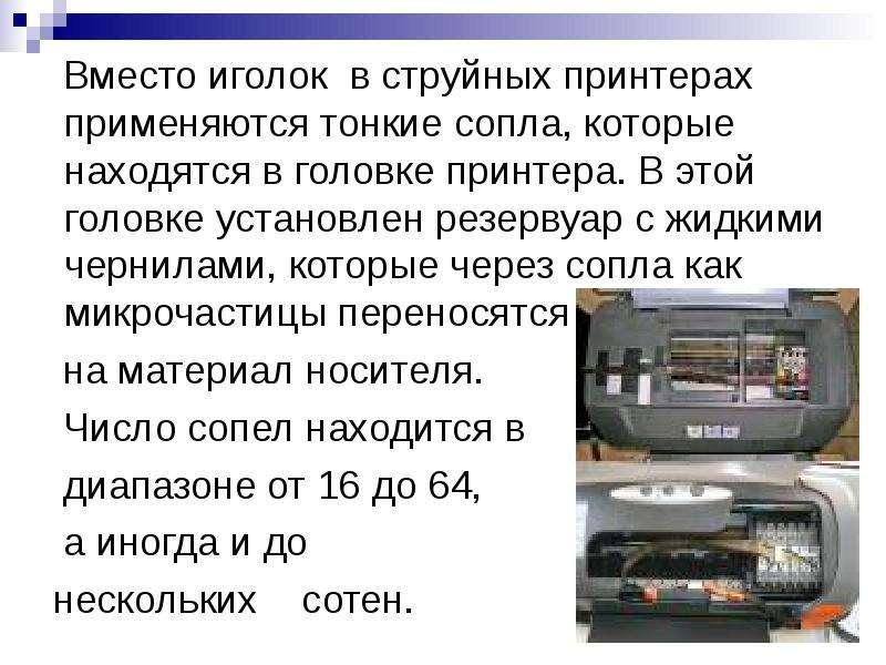 Вместо иголок в струйных принтерах применяются тонкие сопла, которые находятся в головке принтера. В